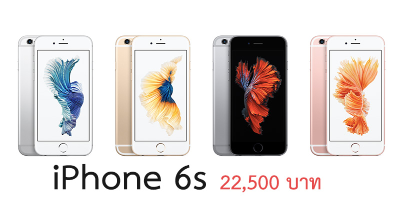 iphone-6s-discount