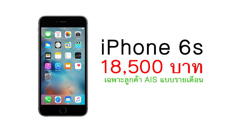 iphone-6s-promotion-ais