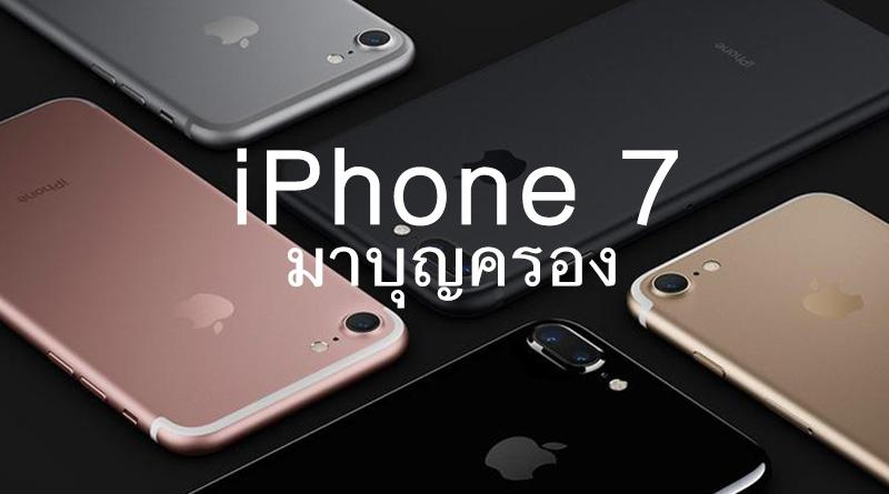 ราคา iPhone 7 เครื่องหิ้วที่มาบุญครอง เริ่มต้น 45,900 บาท
