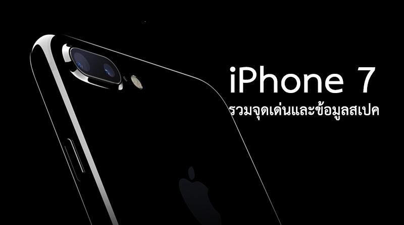 รวมจุดเด่น iPhone 7 ถ่ายรูปหน้าชัดหลังเบลอ กันน้ำได้ ราคาเริ่ม 26,500 บาท