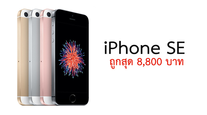 iPhone SE เมื่อซื้อพร้อมแพ็คเกจกับทรู ราคาถูกสุด 8,800 บาท