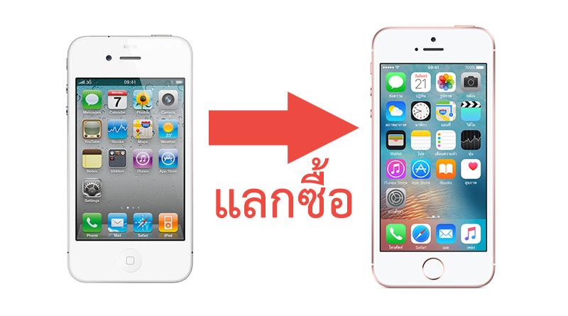 iphone-se-trade-in-truemoveh