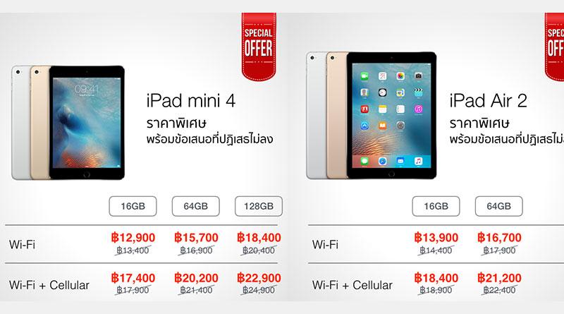 iPad mini, Air และ Pro ปรับลดราคาลง ถูกสุด 12,900 บาท