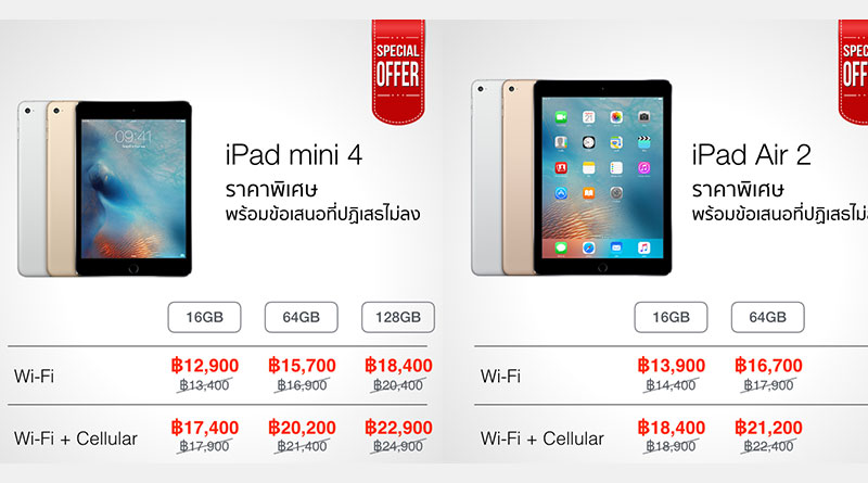 istudio-ipad-sale
