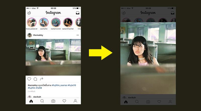 Instagram บน iPhone อัพเดทใหม่ ซูมดูรูปภาพได้