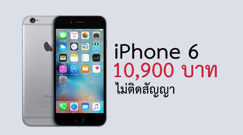 ถูกสุดๆแล้ว iPhone 6 ราคา 10,900 บาท ไม่ติดสัญญา ที่งาน Mobile Expo