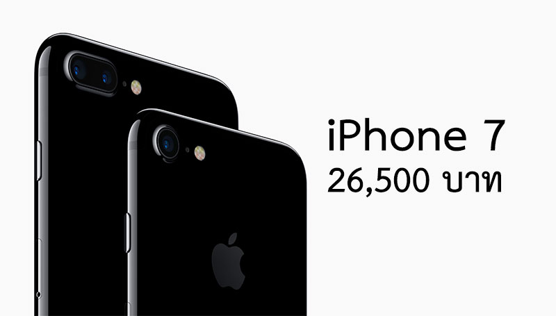 iphone-7-dtac-price