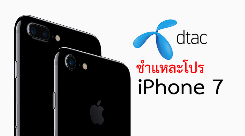 iphone-7-dtac-promotion