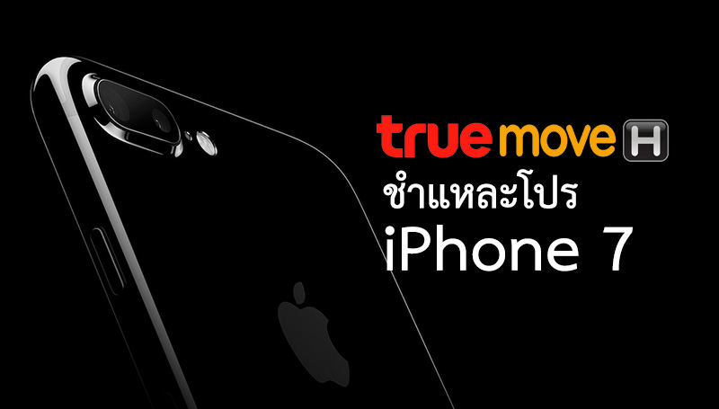 iphone-7-truemoveh-promotion