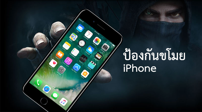 anti-thief-iphone