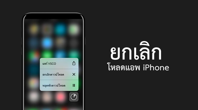 วิธียกเลิก แอพที่กำลังถูกโหลดบน iPhone ด้วย 3D Touch