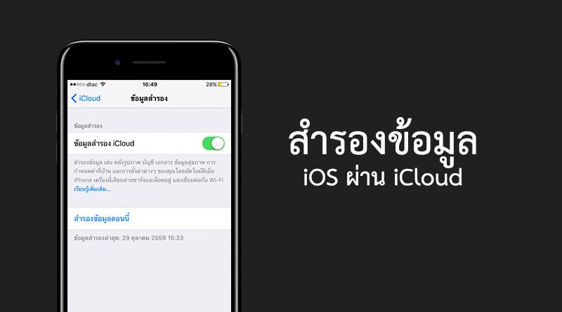วิธีสำรองข้อมูล iPhone iPad ผ่าน iCloud ง่ายๆไม่ต้องใช้คอม