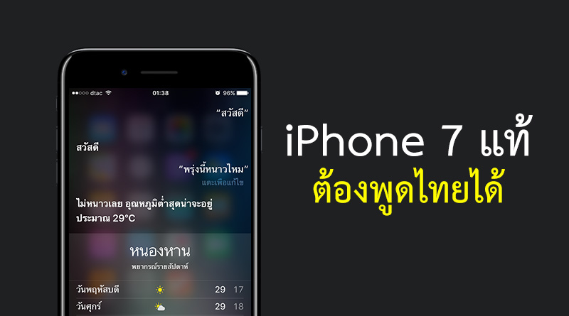 iphone-7-siri