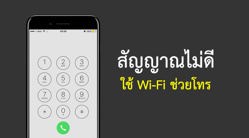 iphone-wi-fi-calling