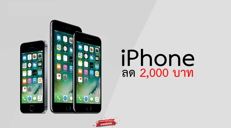 iphone-discount-free-net