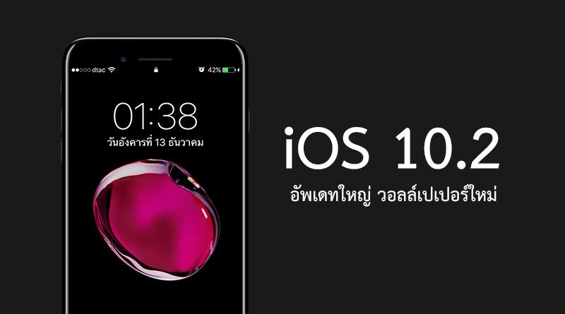 iOS 10.2 มาแล้ว มีวอลเปเปอร์ใหม่ รูปหยดน้ำ