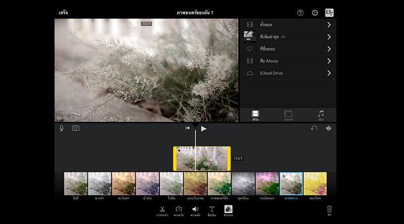 iMovie-video-filter