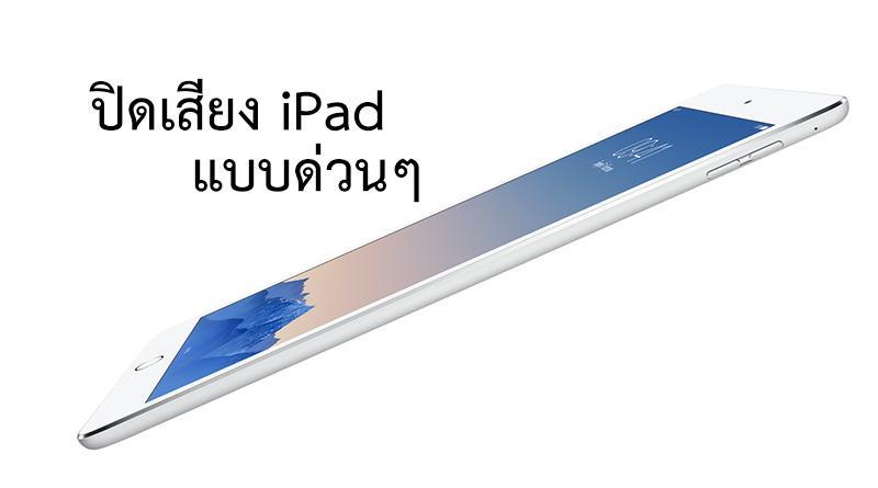 วิธีปิดเสียง iPad แบบด่วนๆ ง่ายๆ