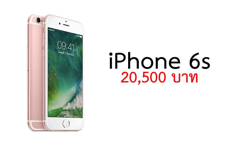 จ่ายเงินสด ลดราคา iPhone 6s 32GB เหลือ 20,500 บาท