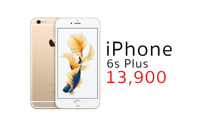iPhone-6s-plus-drop-price