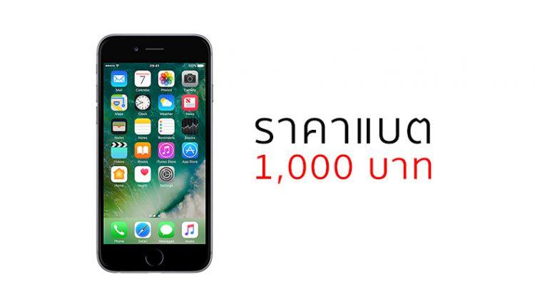 Apple ปรับลดราคาแบต iPhone เหลือ 1,000 บาท