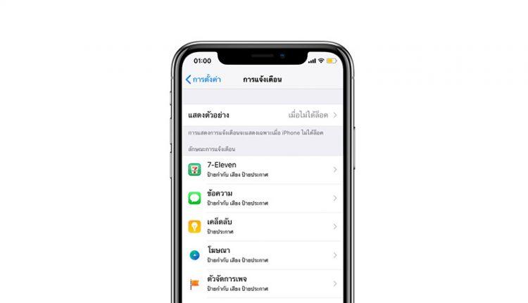 mute-app-iPhone