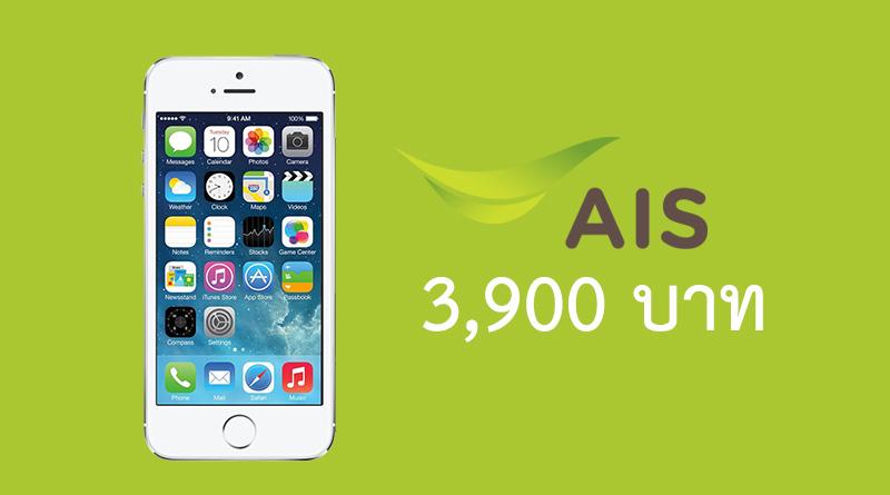 iPhone-5s-AIS-Deal