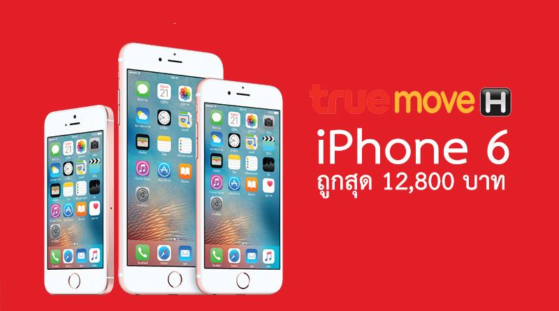 iPhone-6-pro-truemoveH