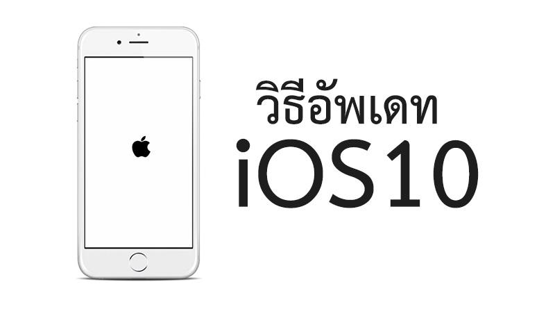 วิธีอัพเดทระบบ iOS 10 สำหรับผู้ใช้ iPhone iPad