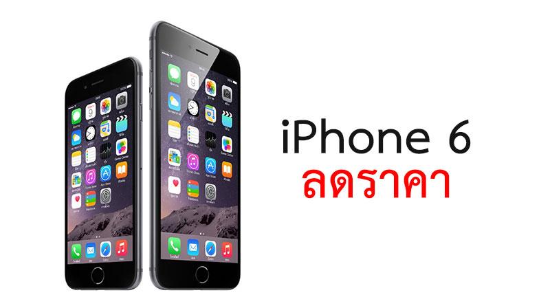 iPhone 6 รุ่น 64GB ลดราคาเหลือ 24,800 บาท #ไม่ติดสัญญา