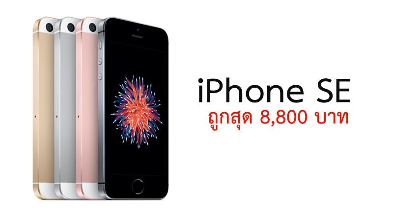 iPhone-SE-promotion-truemoveH