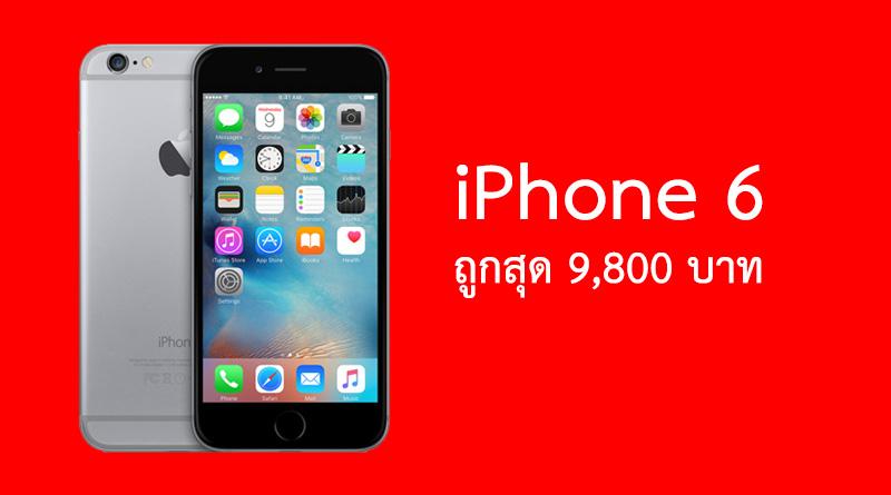 ซื้อ iPhone 6 ได้ราคาถูกสุด 9,800 บาท เมื่อสมัครแพ็คเกจกับทรู