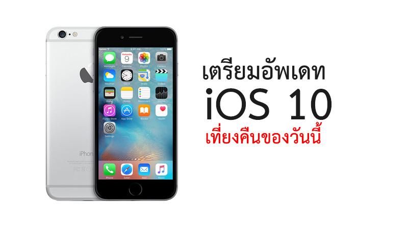 3 สิ่งที่ต้องเตรียม ก่อนอัพเดท iPhone iPad เป็น iOS 10