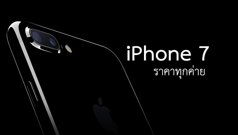 รวมราคา iPhone 7 และ 7 Plus ทุกค่าย เครื่องเปล่าเริ่มที่ 26,500 บาท