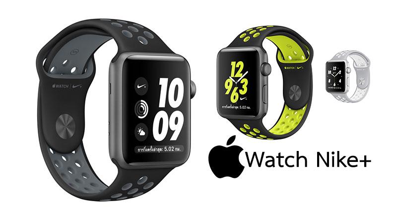 นาฬิกา Apple Watch Nike+ ราคา 13,900 บาท เริ่มขาย 28 ตุลาคมนี้