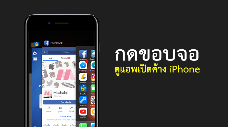 iphone-7-multitask