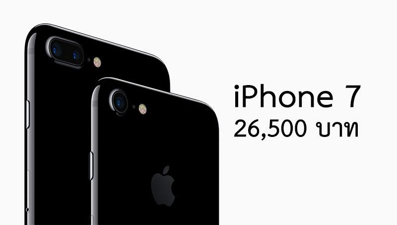 iphone-7-dtac-price