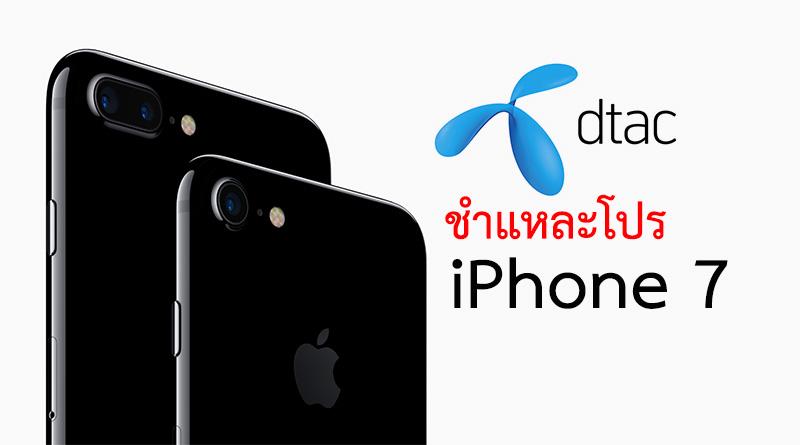 สรุปค่าใช้จ่าย ถ้าซื้อโปร iPhone 7 กับ dtac ใช้ครบ 1 ปี รับเครื่องใหม่ได้ฟรี