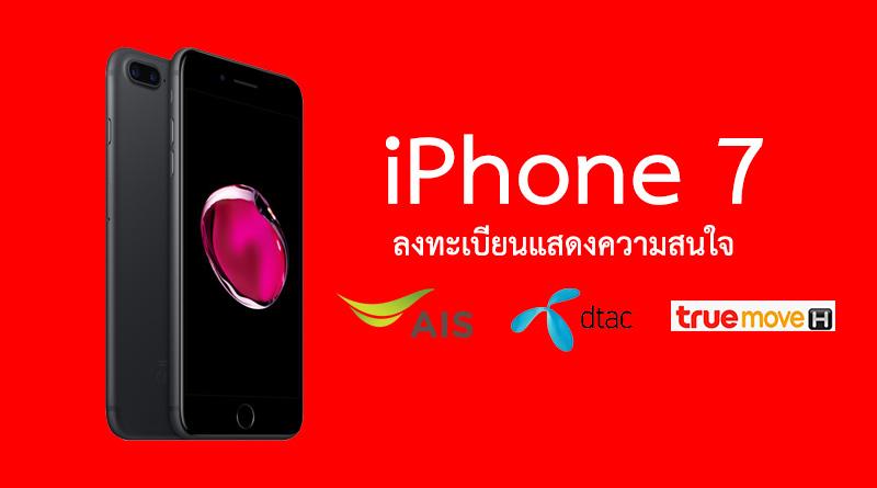 ลงทะเบียนแสดงความสนใจ iPhone 7 จาก AIS dtac และทรู ได้ที่นี่