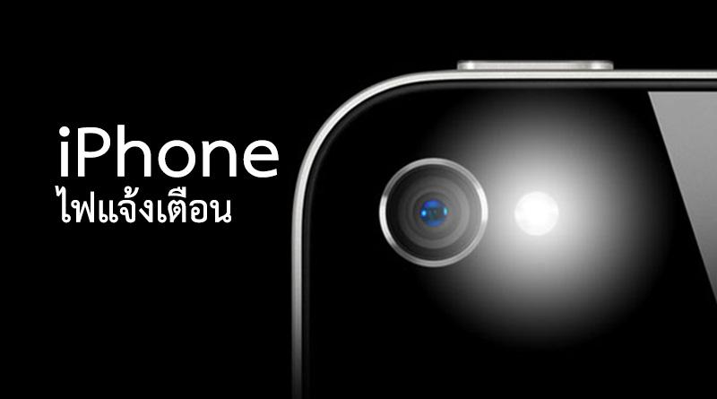 วิธีตั้งค่า iPhone ให้มีไฟแฟลชกระพริบ เวลามีแจ้งเตือน