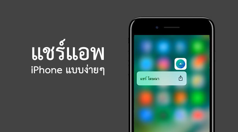 วิธีแชร์ลิ้งค์โหลดแอพ iPhone ง่ายๆ แค่กดไอคอนหน้าโฮม