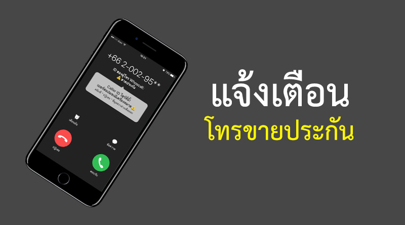 whoscall-iphone