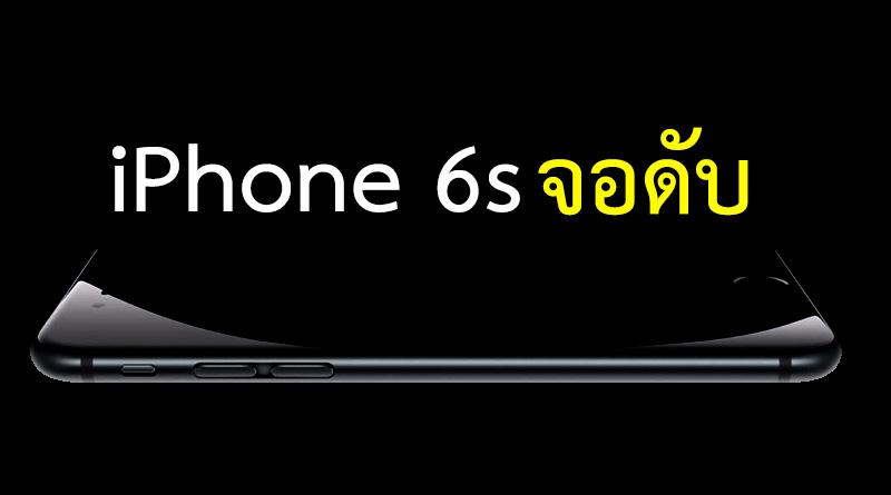 ซ่อมให้ฟรี iPhone 6s ที่มีปัญหาเครื่องดับเอง