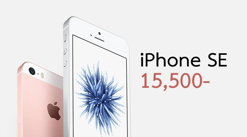 iphone-se-sell-banaba