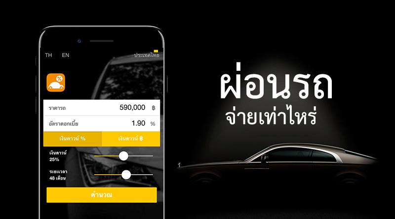คำนวณเงินผ่อนรถ + ดอกเบี้ย ด้วยแอพ Car Loan Pack บน iPhone
