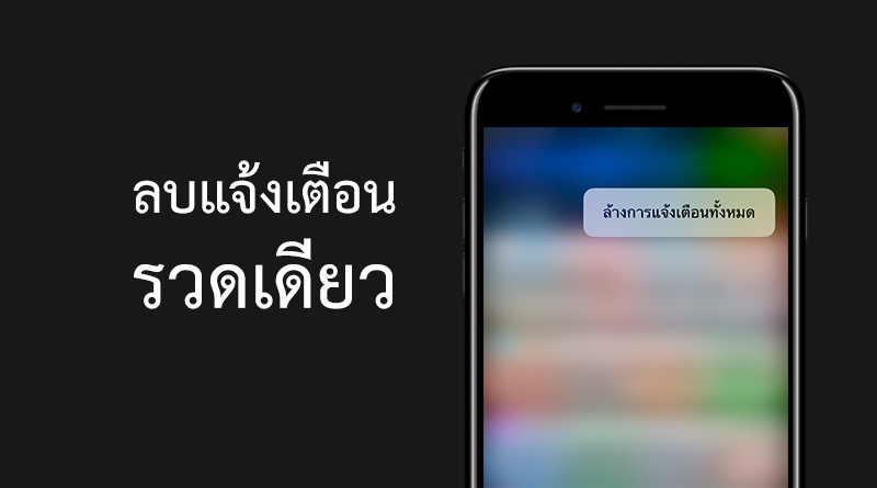 delete-all-notification-iphone