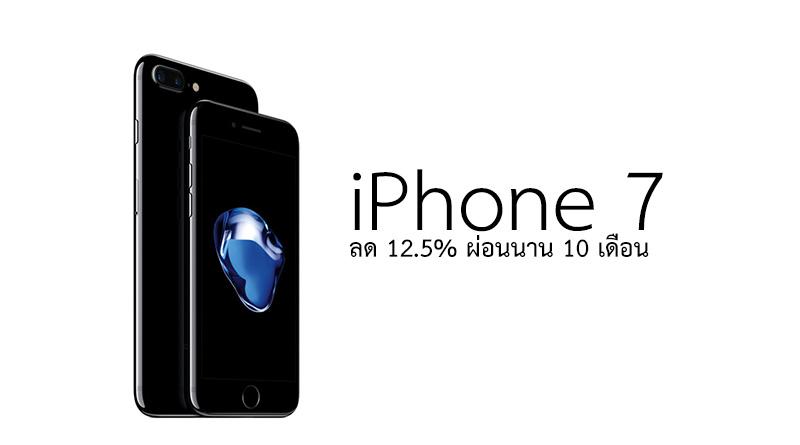 """ด่วน ! ซื้อ iPhone 7 ได้ถูกสุด 23,187 บาท """"ไม่ติดสัญญา"""" กับเพาเวอร์บาย"""