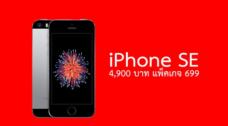 ซื้อ iPhone SE ได้ถูกสุด 4,900 บาท เมื่อย้ายค่ายและสมัครแพ็คเกจ 699