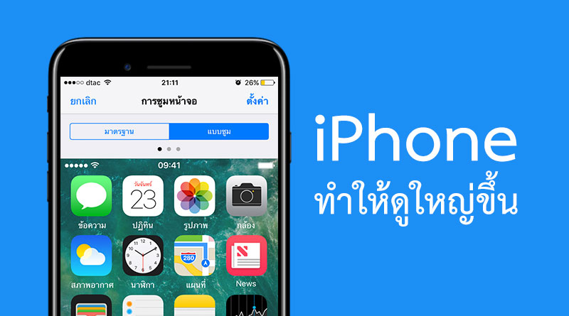 iphone-increase-text-size