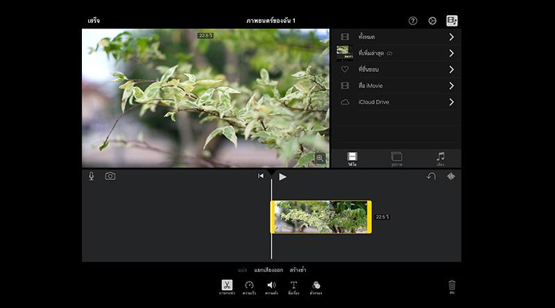 วิธีนำเข้าวิดีโอ และตัดคลิป(ขั้นพื้นฐาน) ด้วยแอพ iMovie บน iPhone iPad